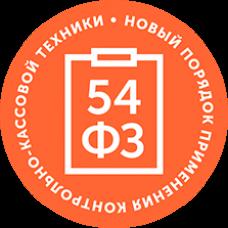 Доработка ККТ под требования 54 ФЗ