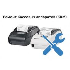 Ремонт кассового аппарата (фискального регистратора)